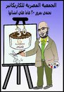 Cartoon: CARTOON BIRTHDAY (small) by AHMEDSAMIRFARID tagged ahmed,samir,farid,egyptair,cartoon,caricature