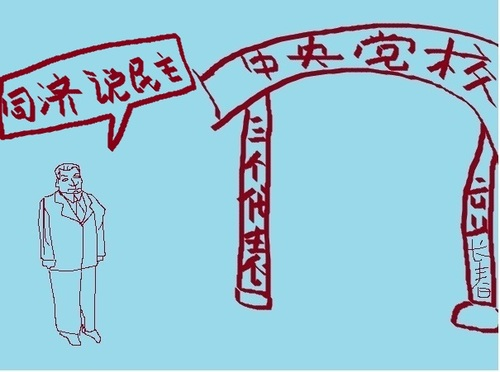 Cartoon: Gauck in China help Liu Yunshan (medium) by josephtong tagged represents,three,china,yunshan,liu