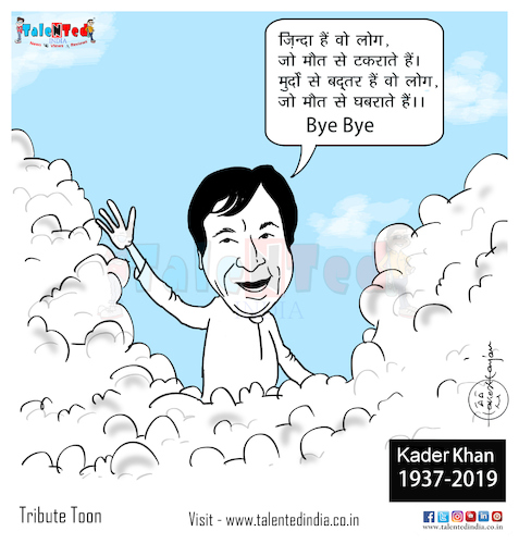 Cartoon: Today Cartoon On Kader khan (medium) by Talented India tagged bollywood,cartoon,talented,talentedindia