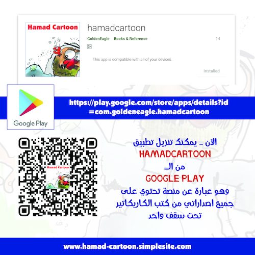 Cartoon: CARTOON BOOKS application (medium) by hamad al gayeb tagged cartoon,hamad,al,gayeb