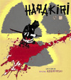 Cartoon: Harakiri (small) by Summa summa tagged harakiri