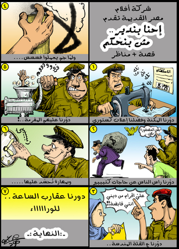 Cartoon: We Role not Govern (medium) by mabdo tagged dream,military,support,elections,arabic,spring,youth,revolution,teebs,twitter