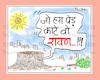Cartoon: SaveTree (small) by cartoonist Abhishek tagged tree,jungle
