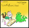 Cartoon: student at home (small) by Hossein Kazem tagged student,at,home