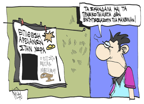 Cartoon: Greek Press (medium) by Kostas Koufogiorgos tagged greece,greek,press,democracy,praxikopima,litotita,krisi,cartoon,koufogiorgos,greece,greek,press,democracy,praxikopima,litotita,krisi,cartoon,koufogiorgos