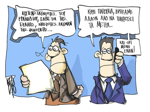 Cartoon: Tax evasion in Greece (medium) by Kostas Koufogiorgos tagged austerity,plan,stournaras,samaras,greece,troika,eurocrisis,depresssion,tax,evasion,cartoon,koufogiorgos,austerity,plan,stournaras,samaras,greece,troika,eurocrisis,depresssion,tax,evasion,cartoon,koufogiorgos