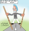 Cartoon: Manmohan (small) by Amar cartoonist tagged amar,cartoons